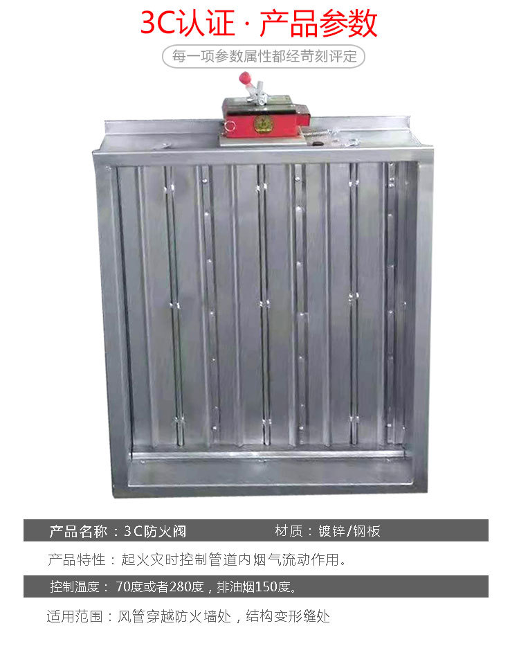 70度电动防火阀应如何使用凯亿防